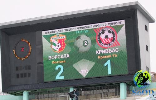 Ворскла - Кривбас. Фотоогляд